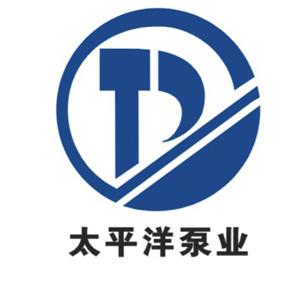 太平洋泵业集团有限公司