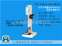 纽扣扣合力检测仪高端品质,按扣拉力机规格尺寸
