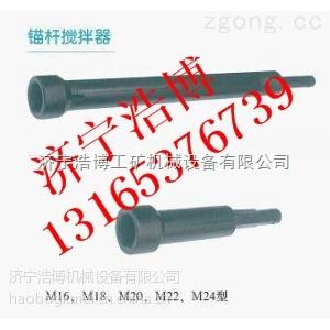 矿用玻璃钢锚杆搅拌器-生产厂家