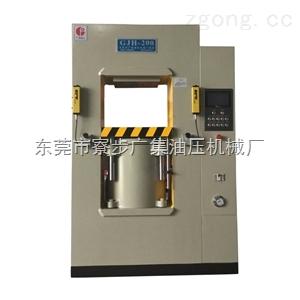 200吨表带专用数控框架式油压机