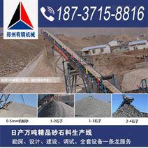 河北廊坊采石场采用郑州有钢配置的白云石制砂生产线