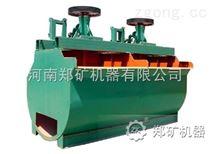 供應BF系列礦用浮選機