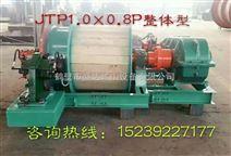 JTP1.0型矿用提升绞车