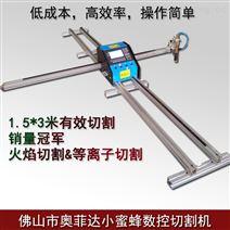 佛山数控切割机 小型数控切割机 广州数控切割机