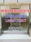 台湾威诺斯汉VMC-E1400机床防护罩
