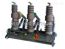 ZW32-24户外高压真空断路器**大量现货出售