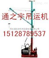 小型吊运机车载吊运机便携式吊运机随车吊楼房吊料机楼房上料机